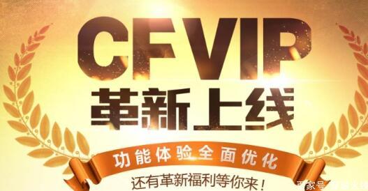 [CF] 终身CFVIP出现了,新关卡呢?